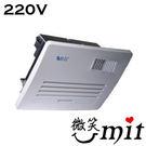 【微笑MIT】JLA/杰利安衛浴-浴室換氣暖房乾燥機 J-341H-A3(220V)