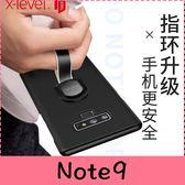 【萌萌噠】三星 Galaxy Note9  新款個性創意 防滑防摔超薄磨砂硬殼+手繩指環支架 手機殼 手機套