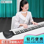 手卷鋼琴 加厚專業版88鍵成人家用鍵盤便攜式初學者電子琴