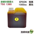 【奈米寫真 填充墨水】EPSON 1000cc Y 黃色 填充墨水 適用T50 1390