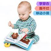 兒童布書撕不爛0-3歲小熊晚安立體嬰兒安全無毒早教益智【小梨雜貨鋪】
