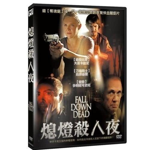 熄燈殺人夜 DVD (購潮8)