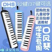 少兒口風琴全樂理32鍵學生專用37初學者入門演奏口琴