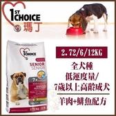 *WANG*瑪丁 全犬種成犬 低運動量/7歲以上高齡犬《羊肉+鯡魚配方》狗飼料6kg