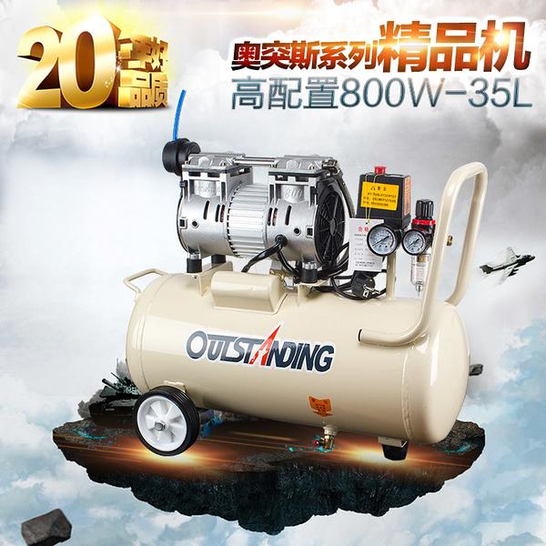 空壓機奧突斯空壓機氣泵小型220V木工高壓家用靜音無油噴漆空氣壓縮機    汪喵百貨