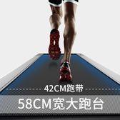 有平板迷妳跑步機家用款小型健走機抖音超靜音健身 MKS 歐萊爾藝術館