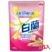 白蘭含熊寶貝馨香精華洗衣精補充1.65kg*6(箱)【愛買】