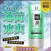情趣商品 潤滑液 按摩液 按摩油 天然推薦 薄荷涼感 獨愛 極潤 水溶性潤滑液 65ml-薄荷冰爽