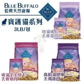 *KING WANG*Blue Buffalo藍饌《寶護系列-LifeSource Bits貓系列》3LB