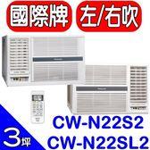 Panasonic國際牌【CW-N22S2/CW-N22SL2】窗型冷氣