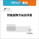PETKIT佩奇[智能寵物空氣清淨器]保固一年