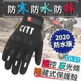 『時尚監控館』(CD-17) CITY城市可觸控手套/防寒防水手套/防摔手套/機車手套防風手套/戰術手套