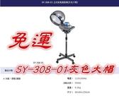 (免運特價)SY-308-01 典億立式蒸氣護髮機(灰色大帽)護髮 燙髮*HAIR魔髮師*