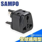 [富廉網] SAMPO 聲寶 EP-UF1C(B) 黑色《全球通用型》旅行萬用轉接頭(威勁)