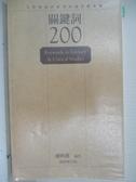 【書寶二手書T1/文學_GZR】關鍵詞200-文學與批評研究的通用辭彙編_廖炳惠