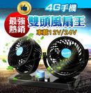 超熱銷車載雙頭風扇 12V/24V 雙人...