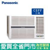 Panasonic國際6-8坪1級CW-N40HA2變頻右吹窗型冷暖空調_含配送到府+標準安裝【愛買】