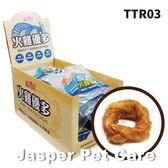*WANG*GooToe火雞優多.火雞筋甜甜圈(中)單個,TTR03美國鮮嫩火雞