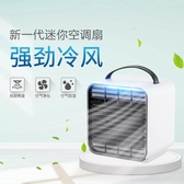 USB迷你小空調扇便攜式桌面冷風扇辦公家用宿舍制冷扇小型冷風機 ATF「青木鋪子」