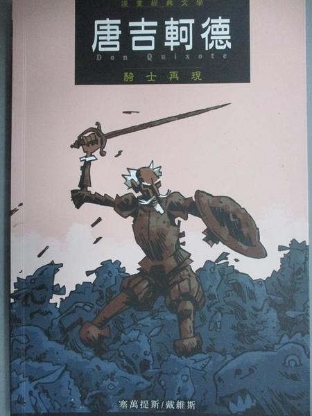 【書寶二手書T3/漫畫書_JL1】唐吉軻德_米格爾.德.塞萬提斯/原著,羅伯.戴維斯/改寫、繪圖