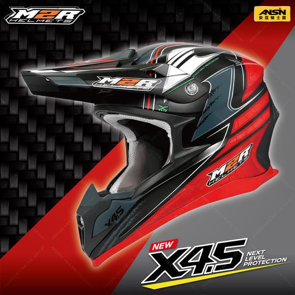 [安信騎士]  M2R Revelation X4.5 #15 消光黑紅 全罩 越野帽 極輕量 安全帽 旗艦級 限量