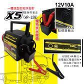 電霸 救車線 X5(WP128) 哇電WOWPOWER 汽車緊急啟動 行動電源  JUMP STARTER 台灣製