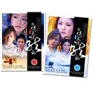 新倚天屠龍記   上下 DVD 全40集 大陸劇 ( (購潮8)