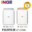 【贈底片10張】Fujifilm Instax SHARE SP-2 拍立得印相機 平輸貨 富士 SP2 立可拍