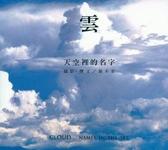 (二手書)雲-天空裡的名字(平裝本)