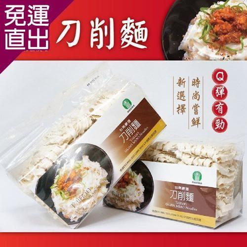 關廟農會 台南嚴選 刀削麵(900g-包) x2包組【免運直出】