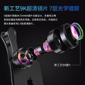 手機鏡頭超廣角微距微攝像頭高清專業拍攝蘋果x外置通用拍照神器7p直播外接單反長焦魚眼
