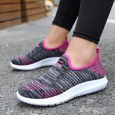 女士網鞋夏季媽媽鞋子夏天透氣男中老年人健步鞋運動輕便 港仔會社