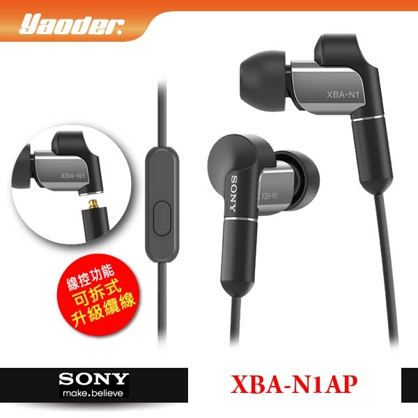【曜德★送收納盒】SONY XBA-N1AP 高音質重低音 降躁可拆式入耳式耳機 / 免運