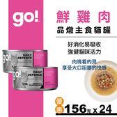 【SofyDOG】Go! 天然主食貓罐 品燉系列-鮮雞肉(156g 24件組)貓罐 罐頭
