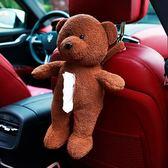 椅背掛式車載車內用小熊紙巾盒創意汽車用品卡通紙巾套抽紙盒可愛【快速出貨八八折促銷】