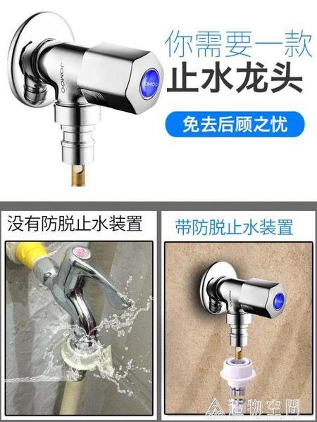九牧全自動洗衣機龍頭全銅4分自動止水專用水龍頭角閥水嘴家用6分 造物空間