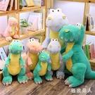 恐龍公仔超大號卡通龍毛絨玩具布娃娃兒童床上安撫布偶生日禮物女 LJ4986【極致男人】