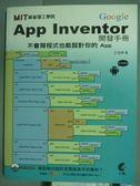 【書寶二手書T7/電腦_PLT】MIT App Inventor開發手冊_王培坤_有光碟