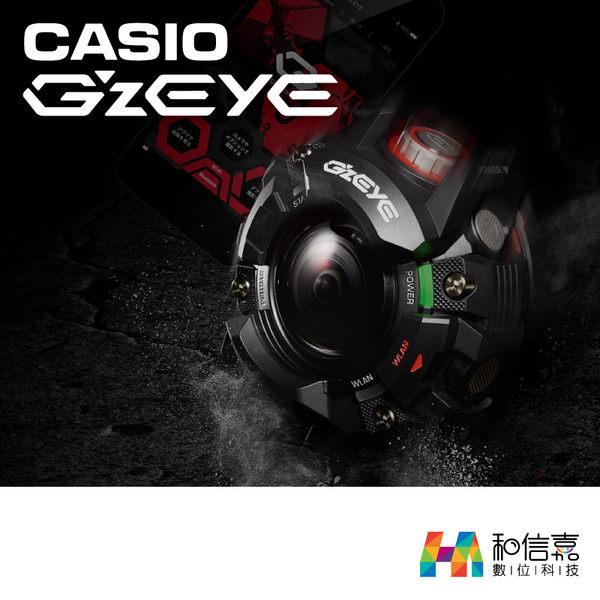 單機【和信嘉】CASIO G'z EYE GZE-1 極限運動相機 台灣群光公司貨