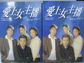 【書寶二手書T9/一般小說_NQA】愛上女主播_1&2集合售_朴志賢