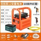 抽水機便攜式蓄電池抽水泵戶外澆菜移動抽水機家用小型12v充電自吸水泵 小山好物
