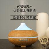 洋蔥頭木紋水氧機 超音波負離子水氧機 芳香 除臭 加濕機 加濕器 香薰機 擴香