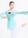 古典舞練功服喇叭袖罩衫彈力網紗女上衣舞蹈身韻服芭蕾舞瑜伽紗衣 亞斯藍生活館