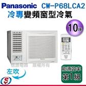 【信源電器】10坪~【Panasonic國際牌冷專變頻窗型冷氣(左吹)】CW-P68LCA2