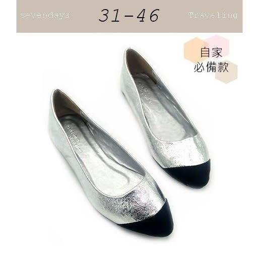 大尺碼女鞋小尺碼女鞋雙色前緣獨特拼接設計尖頭娃娃鞋平底鞋銀色(31-43444546)#七日旅行