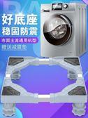 洗衣機底座鬆下洗衣機底座架子全自動固定不銹鋼滾筒通用托架移動萬向輪冰箱 萬客城