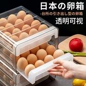 日本雞蛋收納盒抽屜式冰箱用保鮮盒廚房放雞蛋盒子防摔雞蛋格神器 初色家居館