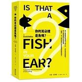 你的耳朵裡是魚嗎?為什麼翻譯能溝通不同文化,卻也造成誤解(從口譯筆譯到自動翻譯.