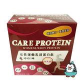 送100元全聯禮卷 女性運動乳清蛋白飲 30gx15包 可可口味 : 大禾 CARE PROTEIN