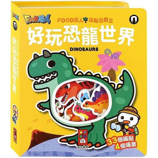 好玩恐龍世界 FOOD超人磁貼遊戲盒